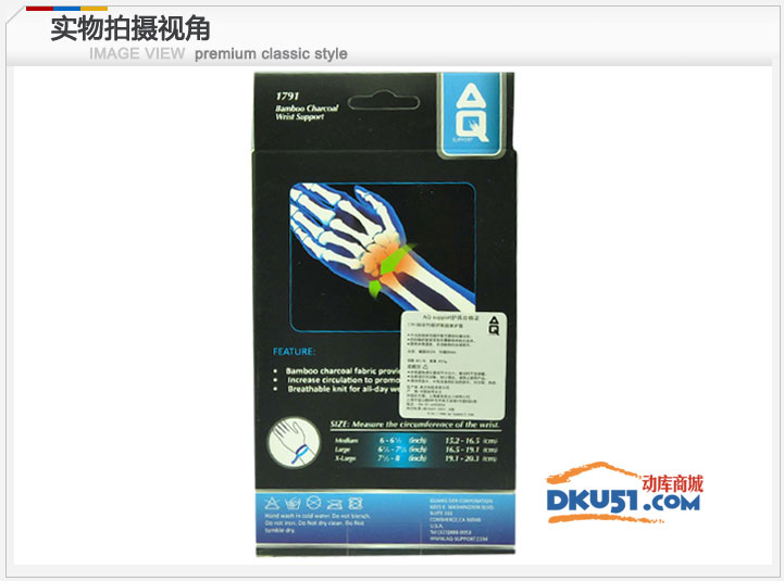 美国AQ护具 AQ1791护腕 纳米竹碳纤维 运动护腕 篮球羽毛球拍护具
