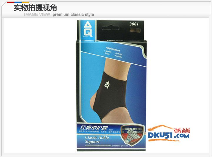 美国AQ护具 AQ3061护踝 羽毛球篮球登山超薄护具保护踝骨 防扭伤