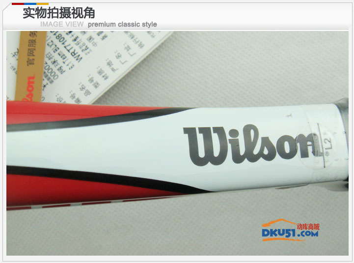 Wilson 維爾勝 Six One Team BLX2 (T7108)網球拍