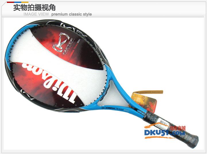 Wilson 維爾勝 Kobra Team FX T7992 超輕網球拍
