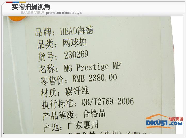 Head娴峰痉 MG Prestige MP L6 缃����� 230269