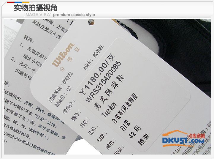 Wilson 维尔胜Tour Ikon 男款网球鞋 2012年新款WRS315420085