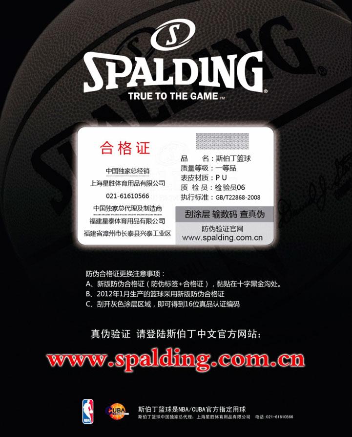 Spalding 斯伯丁篮球 74-418 NBA黄金一代 7号 室内外