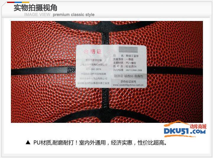 Spalding 斯伯丁篮球 74-105 场地篮球王