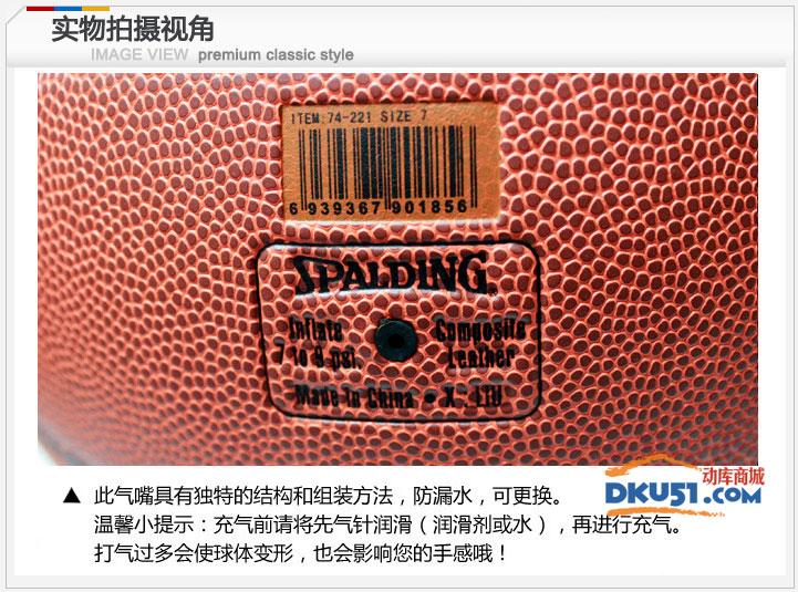 斯伯丁SPALDING 籃球74-221 室內室外比賽用球