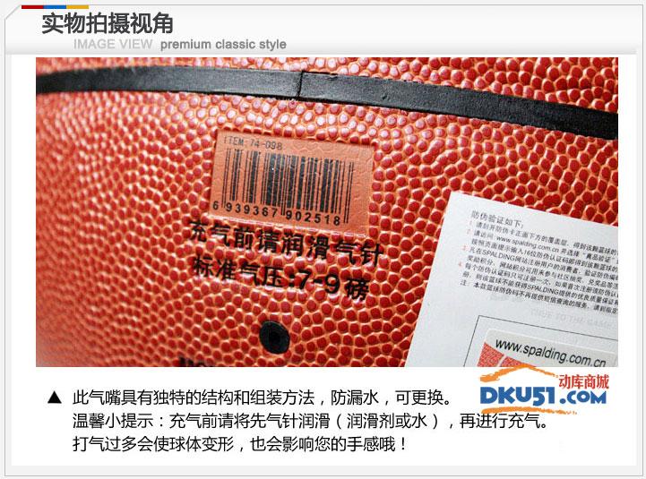 斯伯丁Spalding篮球 NBA热火队徽优质PU室内外用球 098