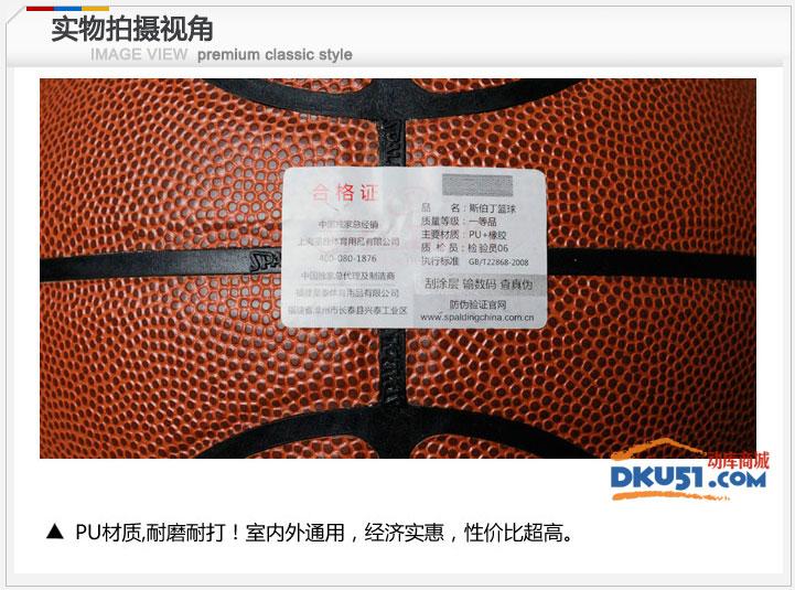 Spalding 斯伯丁籃球 64-288 NBA 彩色運球 室內外