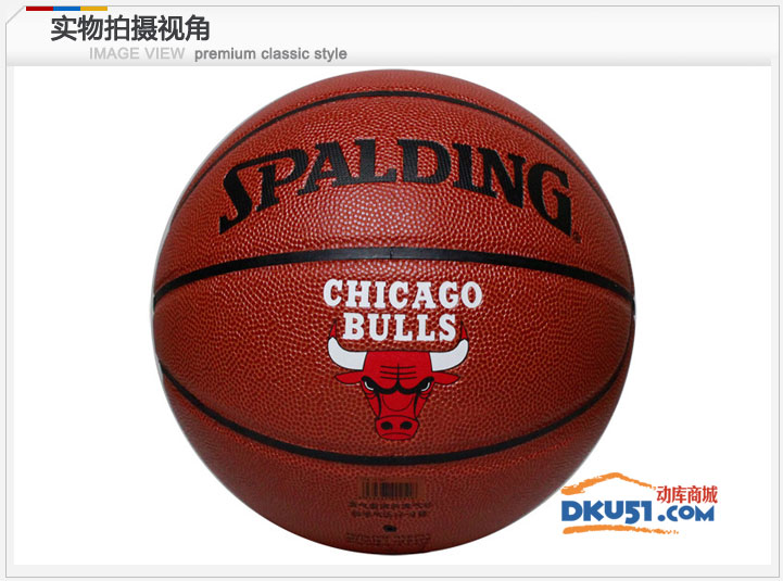 SPALDING斯伯丁篮球 NBA公牛队 PU室内外篮球 74-097