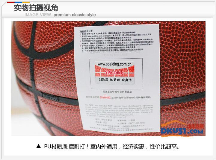 SPALDING斯伯丁 PU皮红色NBA LOGO铂金经典篮球64-282