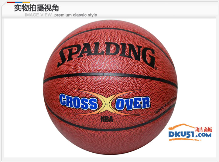 SPALDING斯伯丁籃球 PU皮NBA胯下運球室內外籃球74-106