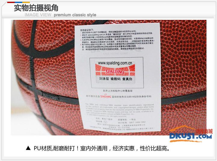 SPALDING 斯伯丁籃球PU皮NBA位置得分后衛室內外籃球74-101
