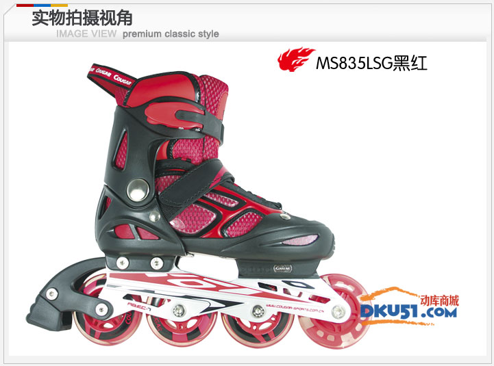 美洲狮溜冰鞋儿童可调直排轮滑旱冰鞋水立方系列MS835L-SG红色L号