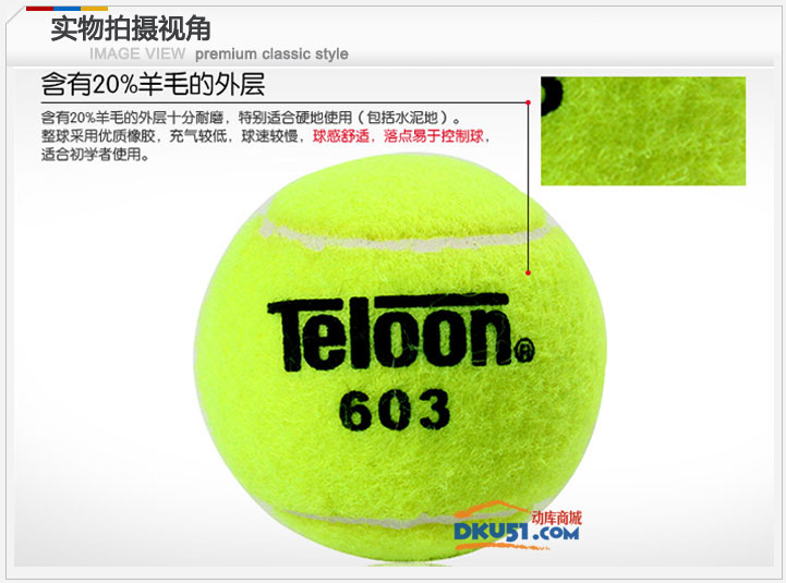 Teloon/天龍 603 網球 耐打 彈性好 訓練用球