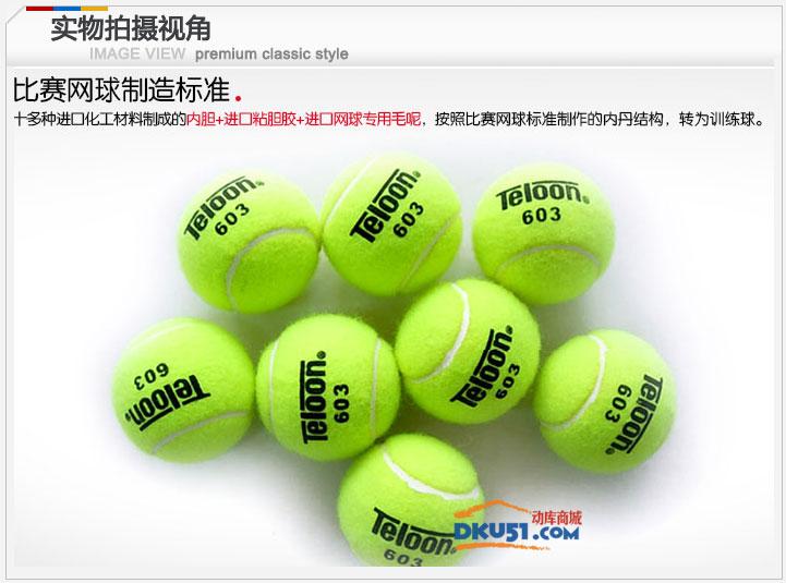 Teloon/天龙 603 网球 耐打 弹性好 训练用球