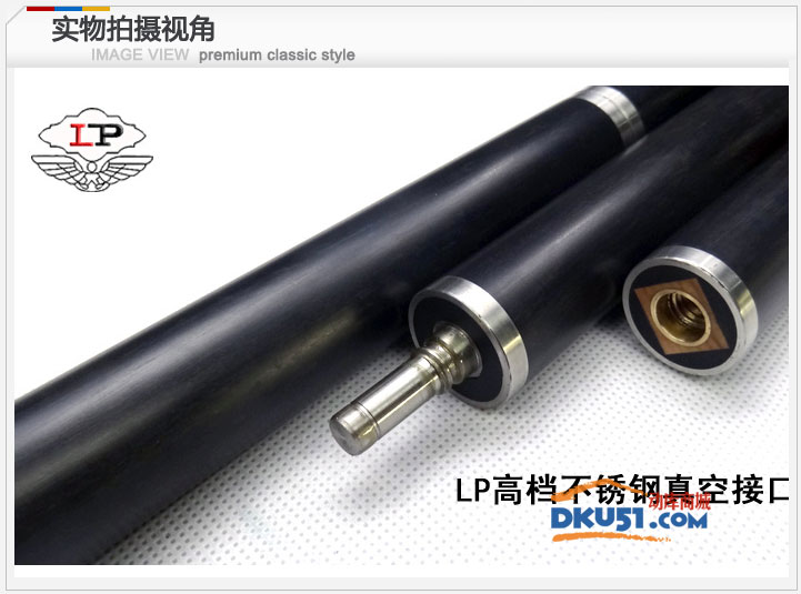LP球杆 S-03 斯诺克球杆 台球用品 3/4台球杆黑8球杆