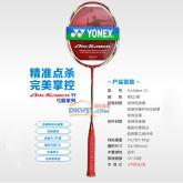 YONEX尤尼克斯弓箭11 弓剑11(ARC-11)羽毛球拍 精准点杀 完美掌控