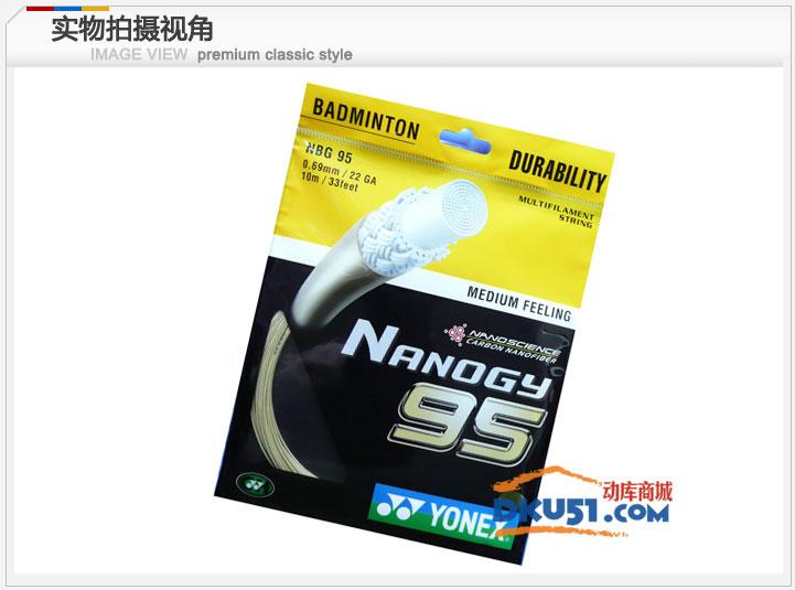 YONEX尤尼克斯 NBG95羽毛球線 超彈耐磨羽線