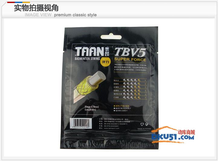 TAAN 泰昂羽毛球线 TBV5 相当耐打 高弹性