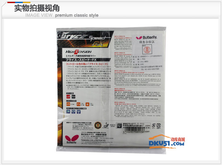 蝴蝶大巴速度軟型(05720 BRYCE SPEED FX)乒乓球拍套膠