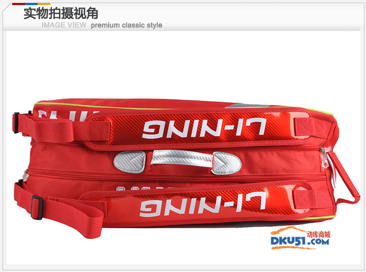 LINING 李宁 ABJH012-1 六支装双肩拍包 羽毛球拍包