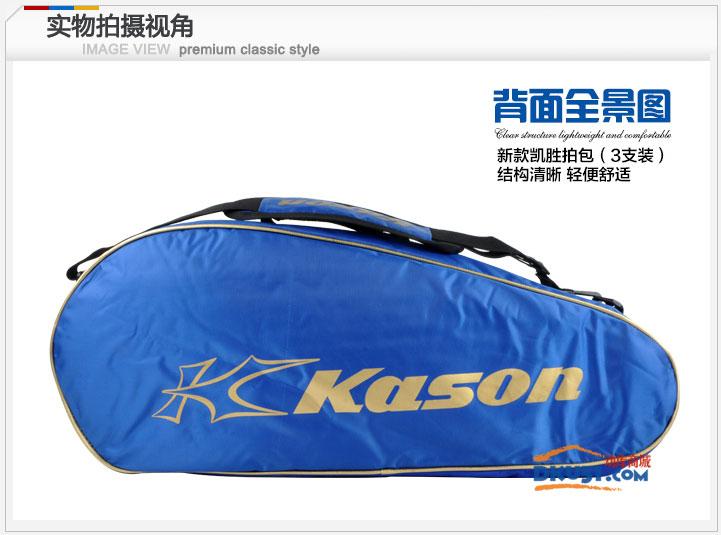 13年新品 凱勝FBJG026 3支裝 羽毛球包 超耐用
