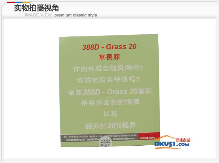 DAWEI大维 388D 草长胶 388D-GRASS 长胶套胶