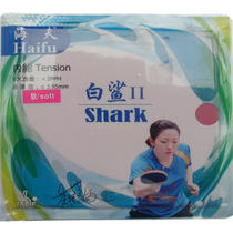海夫白鲨2 升级版 乒乓球胶皮 无机内能反胶套胶 已打底