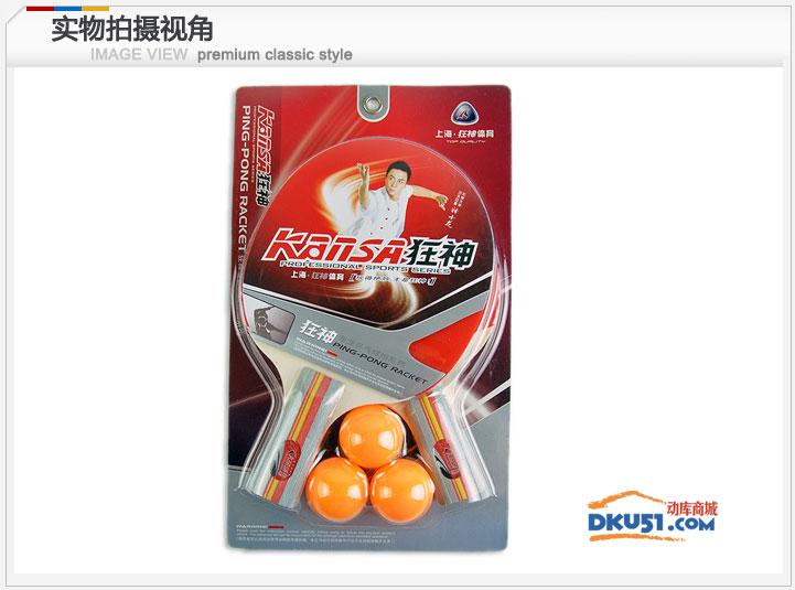 狂神乒乓球成品拍,一副装,最便宜的成品拍