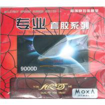 银河9000D NO.9004超强快攻弧圈型 乒乓球反胶套胶