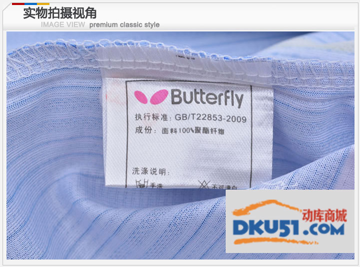 蝴蝶 TBC-BHW-258-0317 乒乓球T恤 蓝绿款 2013新款