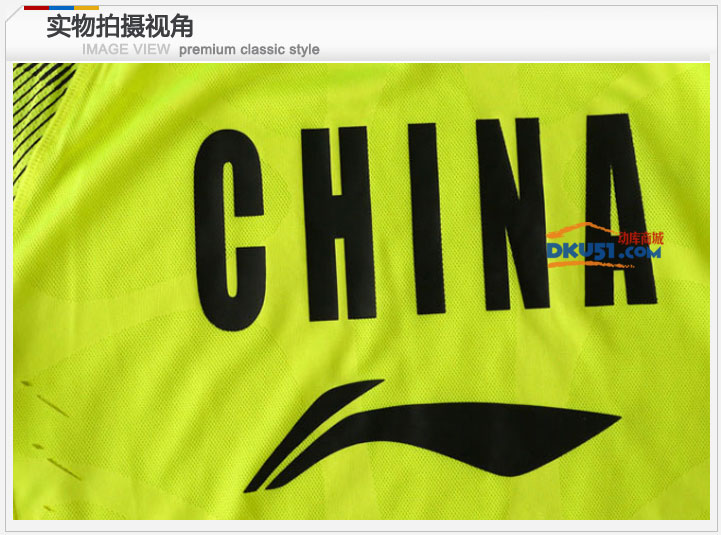 李宁2014汤尤杯比赛服 AAYJ019-3 绿色羽毛球T恤(汤尤杯国羽战袍)