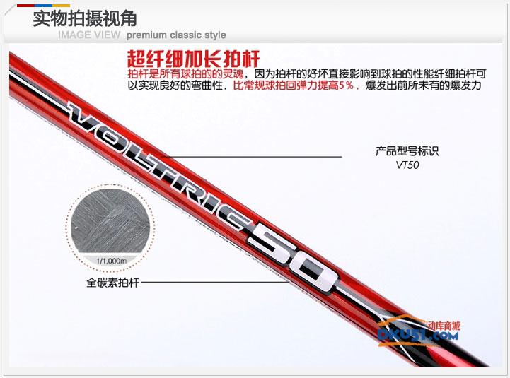 尤尼克斯YONEX VT50羽毛球拍 进攻型 高磅扣球更快