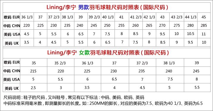 李宁羽毛球鞋尺码对照表