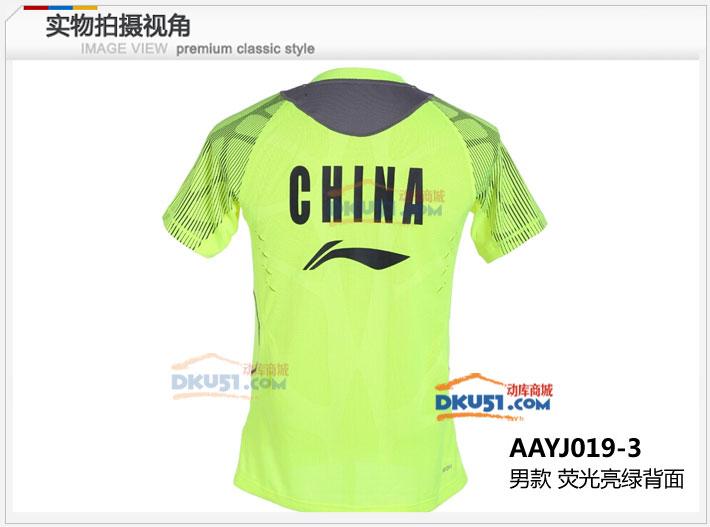 李宁AAYJ019-3男款荧光亮绿比赛上衣 2014汤尤杯国家队战衣