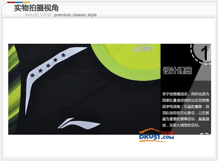李宁世锦赛羽毛球比赛服 男款 AAYH107-2 国羽风采