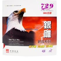 天津友誼729 563生膠單膠皮 銀雕系列(不帶海綿)