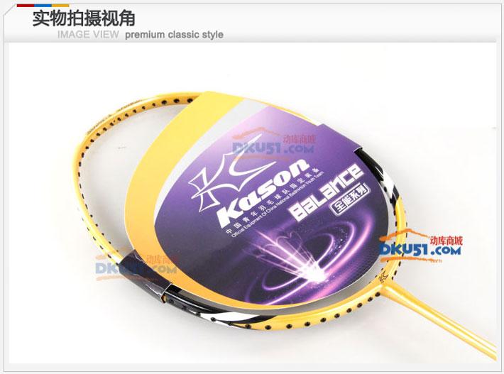 """凯胜KASON Balance 3500 羽毛球拍(攻守兼备 一切尽在""""掌""""握)"""