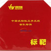 三维省标靶 省队专供标靶乒乓球套胶(省狂接班胶皮)