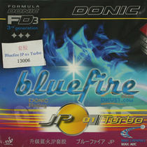 DONIC多尼克蓝火JP01(Bluefire JP01 13006 TURBO)乒乓球套胶