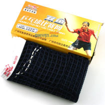 双鱼137C乒乓球网 编织网结实耐用(单网)
