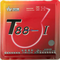 三维 T88-1 近台快攻型乒乓球拍套胶(快攻王子)