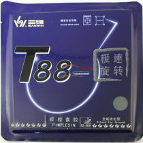 三维T88-极速旋转乒乓球套胶(极轻、极弹、少儿训练套)