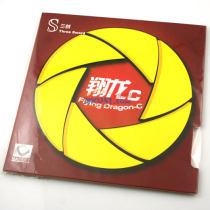 三剑翔龙C 粘性乒乓球套胶(日本海绵)