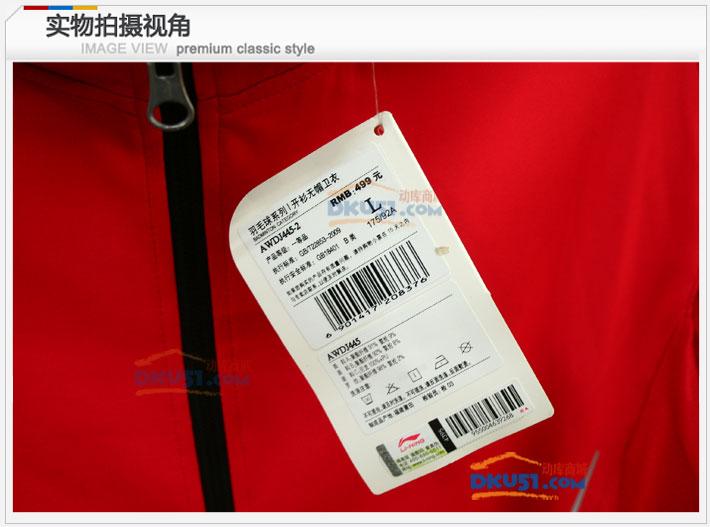 李宁AWDJ445-2 国家丹麦世锦赛羽毛球长袖卫衣