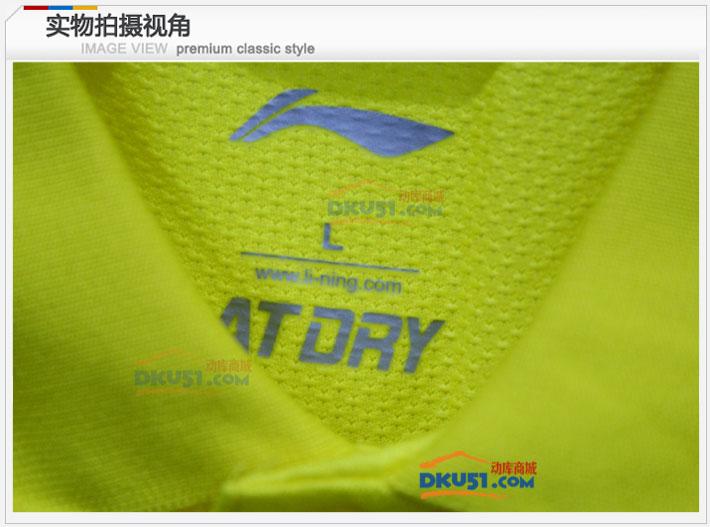 李宁AAYJ387-1男款羽毛球比赛服(世锦赛比赛服)