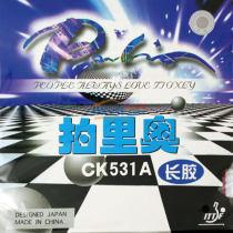 palio拍里奥 CK531A反旋转型长胶套胶(北京队专用)
