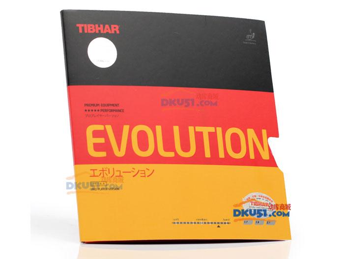 挺拔變革 Evolution MX-P 國家隊版 專業乒乓球套膠