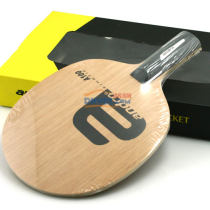 andro岸度 A100 乒乓球底板(快攻弧圈型)