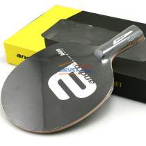 德国岸度andro A400 乒乓球拍底板(吃球又有弹性)