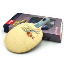 红双喜 狂飚H-LN 李楠专用乒乓球底板(全能型)